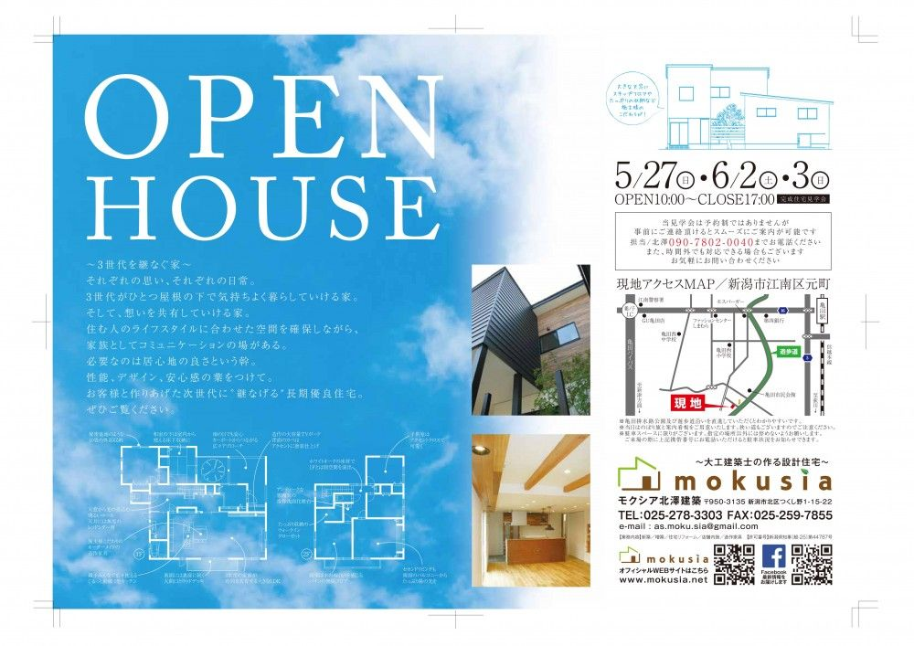 ■OPEN HOUSE■